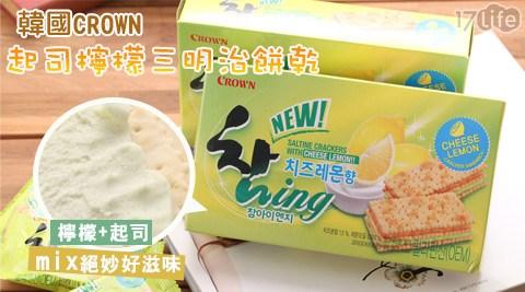 韓國/CROWN/起司/檸檬/三明治餅乾/【韓國CROWN】起司檸檬三明治餅乾