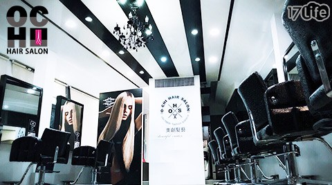 奧創髮藝 o-chi hair salon