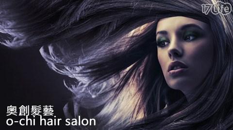 奧創髮藝 o-chi hair salon/燙髮/染髮/護髮/spa洗