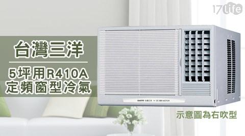 台灣三洋/5坪用/R410A/定頻/窗型冷氣/SA-L28B/左吹/SA-R28B/右吹