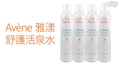 Avene/雅漾/舒護活泉水/活泉水/300ml/保濕/噴霧