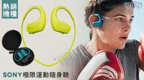 SONY/極限運動隨身聽/4GB/ NW-WS413/隨身聽