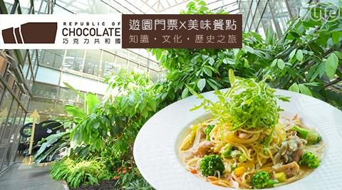 巧克力共和國/樂園/出遊/diy/義大利麵/火鍋/親子