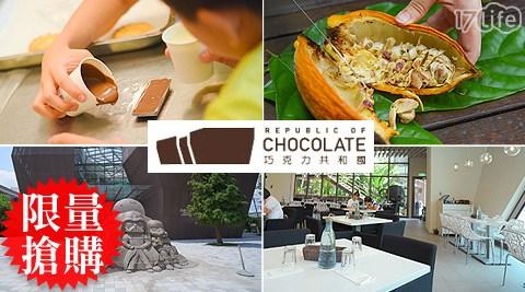 巧克力/共和國/樂園/出遊/diy