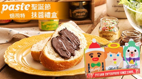 Paste焙司特/聖誕節抹醬禮盒/聖誕節/抹醬/花生/椰酥/巧克力/芝麻