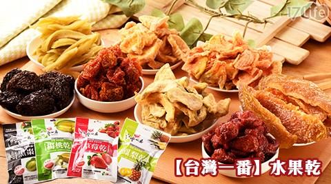 台灣/一番/水果乾/草莓/果乾/芭樂/鳳梨/黑棗/台灣一番/隨身/零嘴