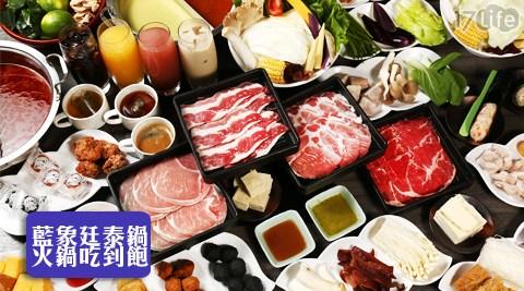 藍象廷/火鍋/吃到飽/泰式/打拋豬肉/火鍋吃到飽