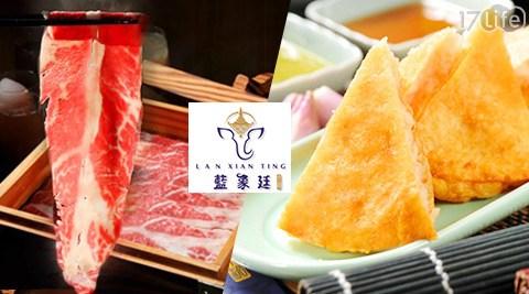 藍象廷泰鍋/蒸籠/泰式/藍象廷/火鍋/打拋豬肉