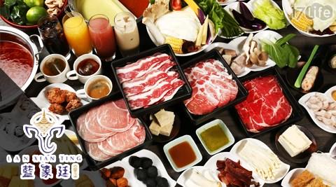 藍象廷泰鍋-全時段吃到飽通用券/吃到飽/藍象廷/泰式/泰國菜