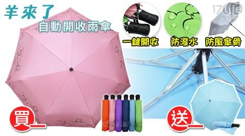 羊來了/自動傘/雨傘/三折/防風/傘/摺疊傘