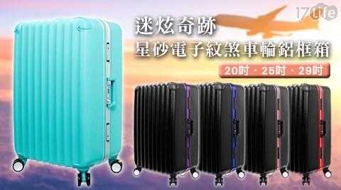 迷炫奇跡/星砂/電子紋/煞車輪/鋁框/行李箱/旅行箱