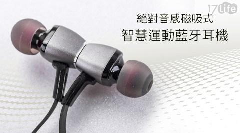 絕對音感/磁吸式/智慧/運動/藍牙/耳機