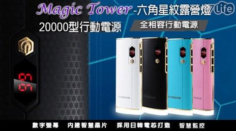 Magic Tower /20000-X1型 /六角星紋/露營燈/行動電源