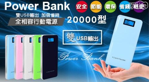 通過BSMI認證/20000型/ 鋰聚合物/電池/ LED/數字電量顯示/ 雙USB輸出
