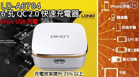 IS/ LD-A6704/ QC2點0 /6PORT/快速充電器