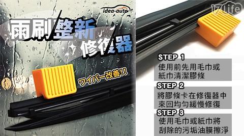 日本/idea-auto/雨刷整新/修復器/雨刷/汽車/車用