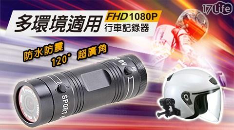 超廣角/高畫質/1080P/多環境適用/行車紀錄器