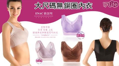 大尺碼/無鋼圈/內衣/無痕內衣/貼身衣物/ENAC/依奈川/ENAC依奈川/無鋼圈內衣