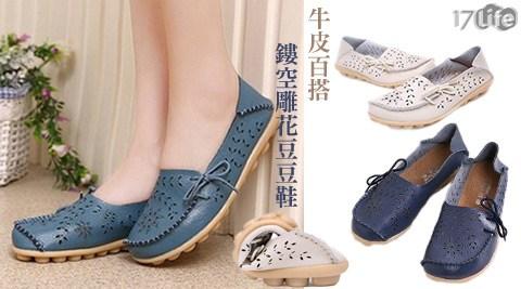 牛皮/鏤空/雕花/豆豆鞋