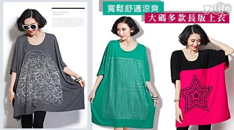 平均最低只要269元起(含運)即可享有寬鬆舒適涼爽大碼多款長版上衣任選1件/2件/4件/6件/8件,多色任選。