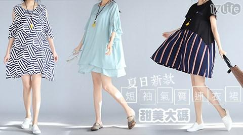平均每件最低只要339元起(含運)即可購得夏日新款甜美大碼短袖氣質連衣裙1件/2件/3件/4件/6件,多款任選。
