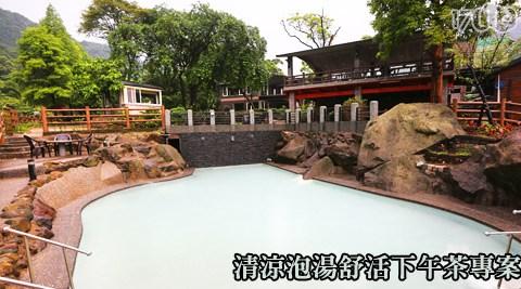 緹閣休閒溫泉會館/緹閣/溫泉/新北/萬里/泡湯/下午茶