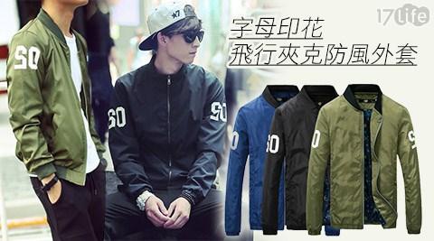 韓系/型男/夾克/防風/外套