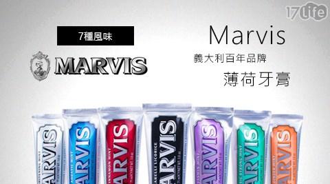 Marvis義大利百年品牌薄荷牙膏-IF0083(耀盛)