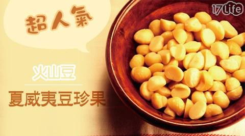 超人氣/火山豆/夏威夷豆/珍果/堅果/豆類/養生/健康/隨手包/五桔/奶香蜂蜜