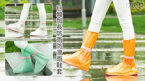 日韓/加長防雨防滑雨鞋套/雨鞋/鞋套/雨鞋套