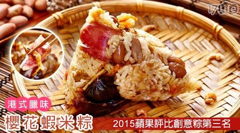 蘋果日報/評比/名店/端午/傳統/創意/特色/阿添師/肉粽/粽子/港式