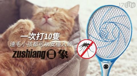 日象/特極一級棒/充電式/特大電蚊拍 /ZOEM-5800