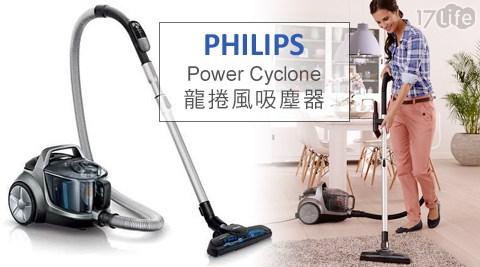 PHILIPS/飛利浦/Power Cyclone/龍捲風吸塵器/FC8637/吸塵器/清潔/打掃