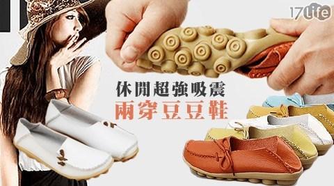 豆豆鞋/真皮