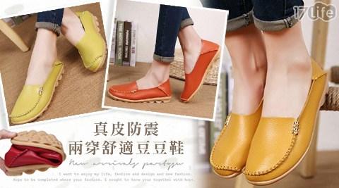 豆豆鞋/平底鞋/休閒鞋
