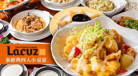 Lacuz/泰式/四人/套餐/公館/台大