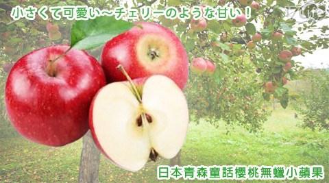 日本/水果/蘋果/青森/櫻桃/無蠟/無腊/週年慶/鮮採/可愛/迷你