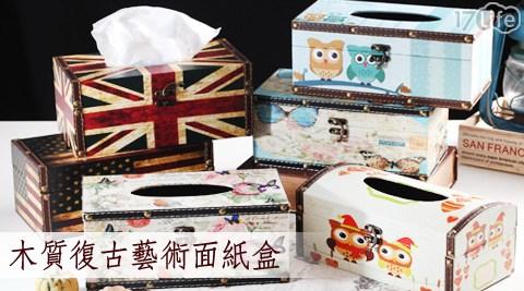 藝術/面紙盒/衛生紙