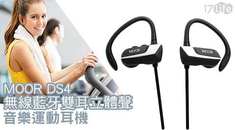 MOOR/DS4/無線藍牙/雙耳立體聲/音樂運動耳機/耳機