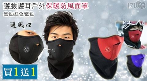 只要118元(含運)即可享有原價399元護臉護耳戶外保暖防風面罩1入,顏色:黑色/紅色/藍色,享買1送1優惠。