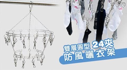 雙層/圓型/防風/曬衣架