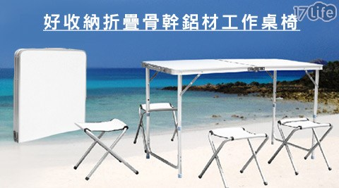 折疊工作桌/折疊椅