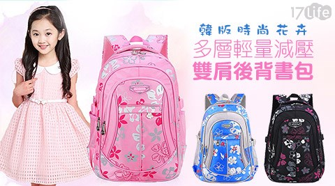 平均每入最低只要550元起(含運)即可享有韓版時尚花卉多層輕量減壓雙肩後背書包1入/2入/4入,顏色:粉紅/黑/天藍。