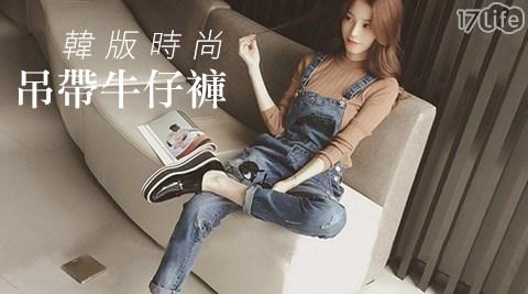 平均每入最低只要399元起(含運)即可享有韓版時尚吊帶牛仔褲1入/2入,多尺碼任選。