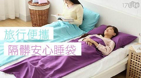 旅行/便攜/睡袋/旅行睡袋/便攜睡袋/隔髒睡袋/安心睡袋