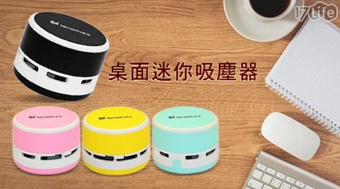 桌面/迷你/吸塵器