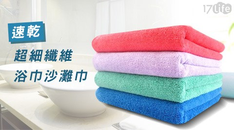 速乾/纖維/浴巾/沙灘巾