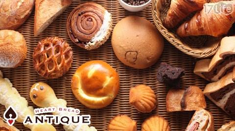 愛天空ANTIQUE-Heart Bread/愛天空/甜點/下午茶/ANTIQUE/Heart/Bread