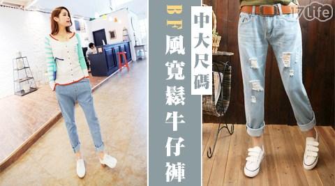 平均每件最低只要290元起(含運)即可購得中大尺碼BF風寬鬆牛仔褲1件/2件,款式:刷破/鬆緊腰,顏色:淺藍/深藍,皆有多尺寸任選。