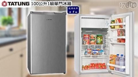 TATUNG大同/100公升/1級/單門/冰箱/ TR-100HT-S